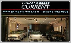 輸入名車専門店ガレージカレント GARAGE CURRENT