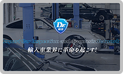 整備ネットワーク事業 Dr.輸入車
