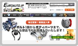 輸入車パーツ専門サイト「ユーロオート」
