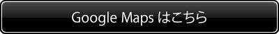 Googlemapsを見る