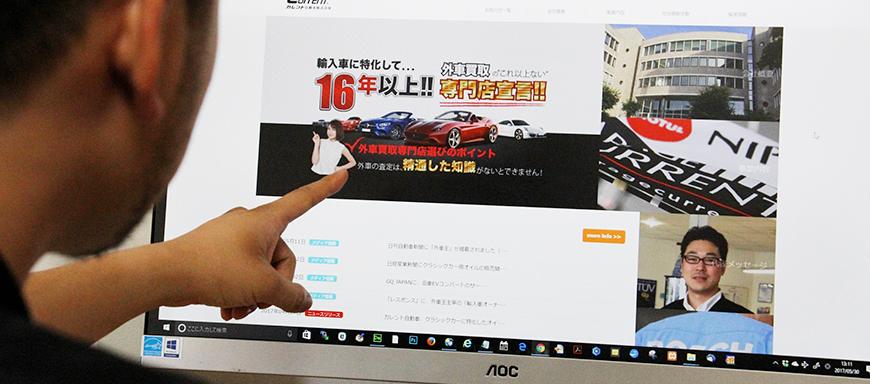 輸入名車専門店 ガレージカレント WEB専任担当募集
