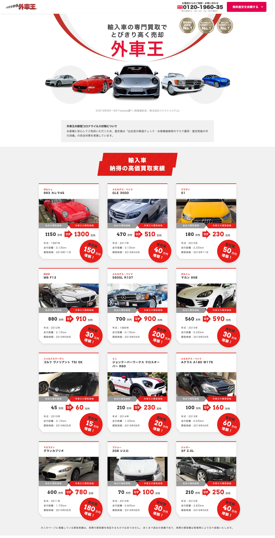 外車王のWEBページ画面