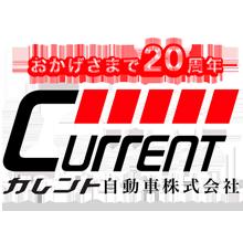 カレント自動車株式会社